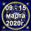 Гороскоп азарта на неделю - с 09 по 15 марта 2020г