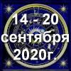 Гороскоп азарта на неделю - с 14 по 20 сентября 2020г