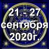 Гороскоп азарта на неделю - с 21 по 27 сентября 2020г