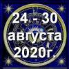 Гороскоп азарта на неделю - с 24 по 30 августа 2020г