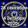 Гороскоп азарта на неделю - с 28 сентября по 4 октября 2020г